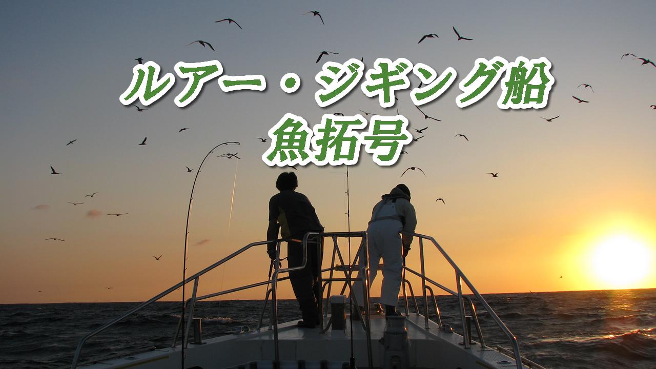 20200920-ルアー・ジギング船 魚拓号