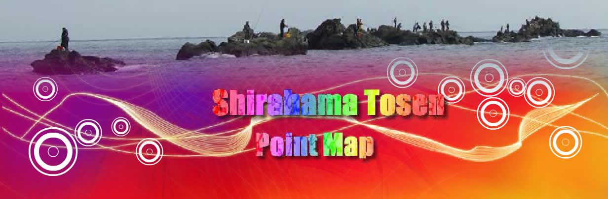 白浜渡船 沖磯、各島々の釣り場、ポイントマップのご紹介