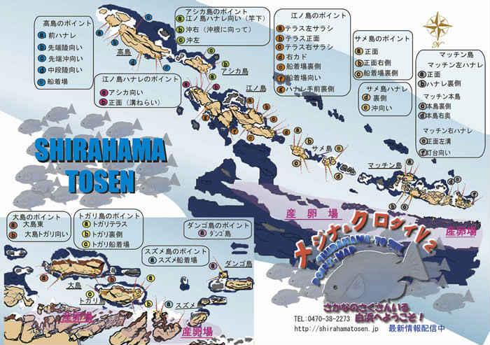 白浜渡船沖磯ポイントマップ